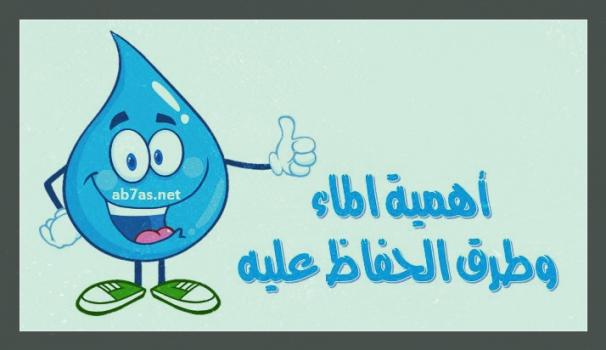 موضوع تعبير عن الماء معلومات عن أهمية الماء وطرق الحفاظ عليها أبحاث نت Topic About Water Vault Boy Water