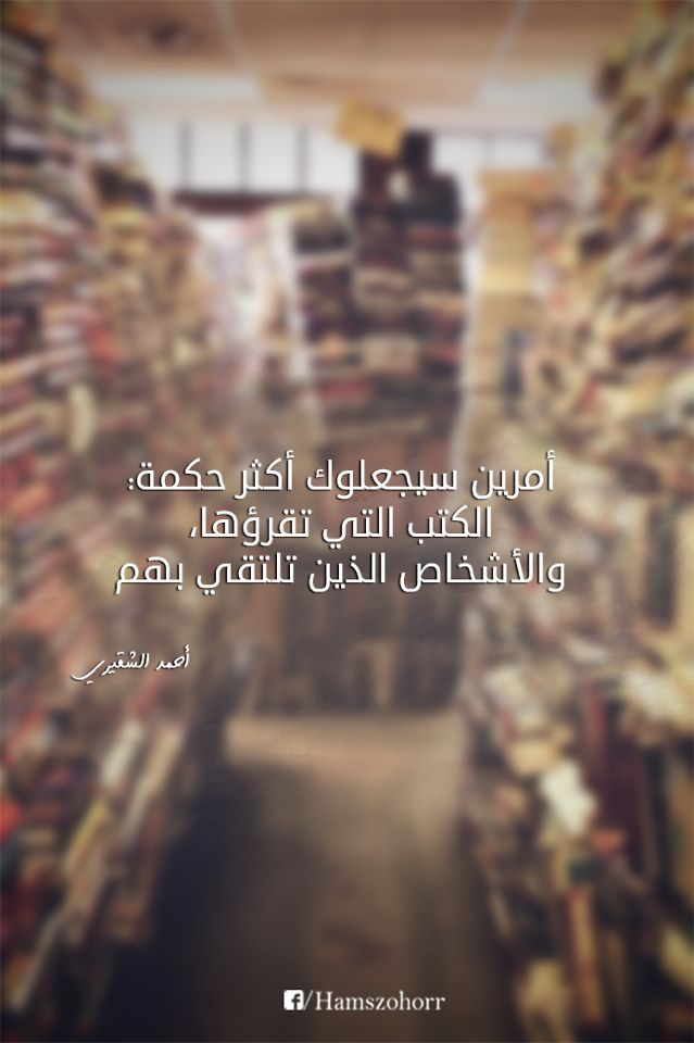 Pin By Sun Libya On بوح الكلمات Quotes For Book Lovers Reading Quotes Knowledge Quotes