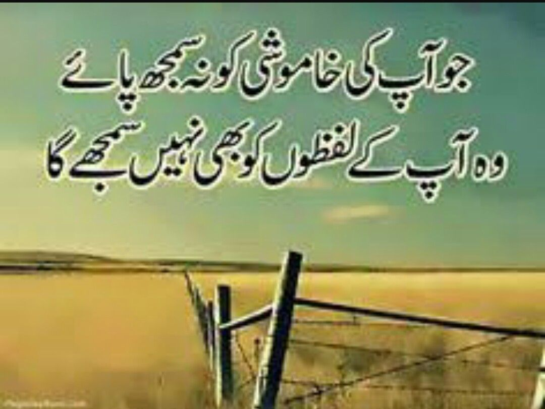 Love Quotes And Saying Urdu Quotes Sad Poetry Poem