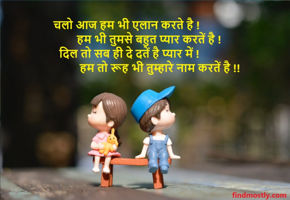 Urdu Shayari in Hindi Romantic Best Love Shayari's 2019