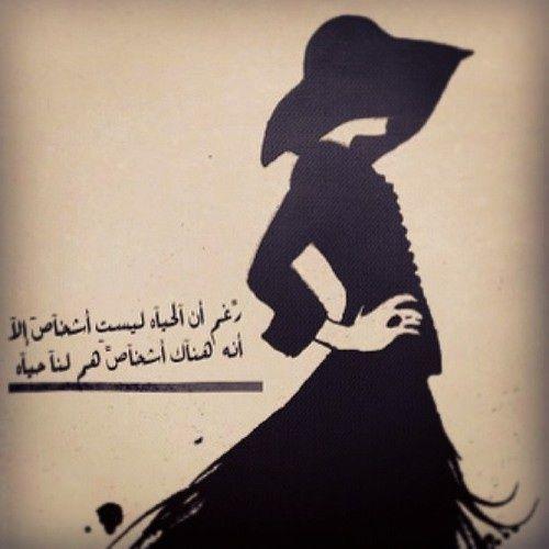 رغم أن الحياة ليست أشخاص إلا انه هناك أشخاص هم لنا حياة Arabic Words Funny Quotes Words