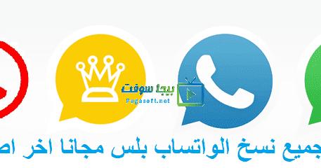 حمل الأن النسخة المفضلة لديك من الواتساب بلس Whatsapp Plus الذهبي الازرق الاخضر جي بي والاحمر مجانا اخر اصدار برابط مباشر Letters Symbols