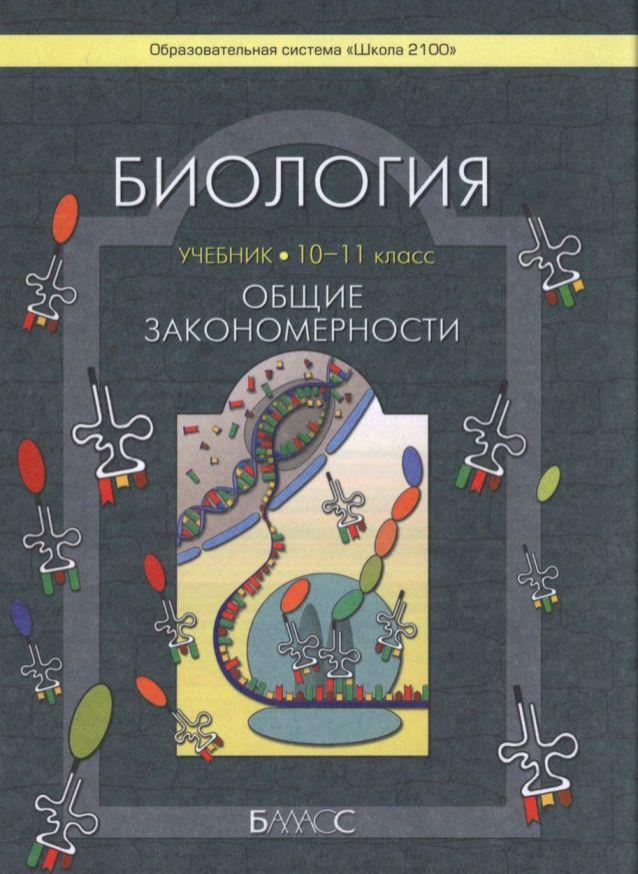 Е.и.быкова л.в.давидюк в.и.стативка гдз за 8 класс по русскому языку