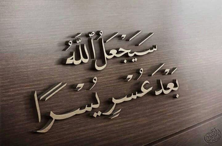 سيجعل الله بعد عسر يسرا Islamic Wallpaper Nana Quotes Islamic Images