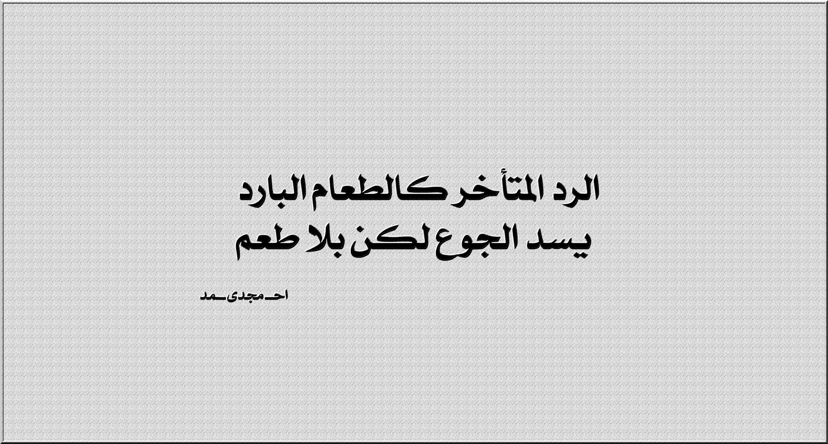الرد المتأخر Arabic Quotes Quotes Patchouli Perfume