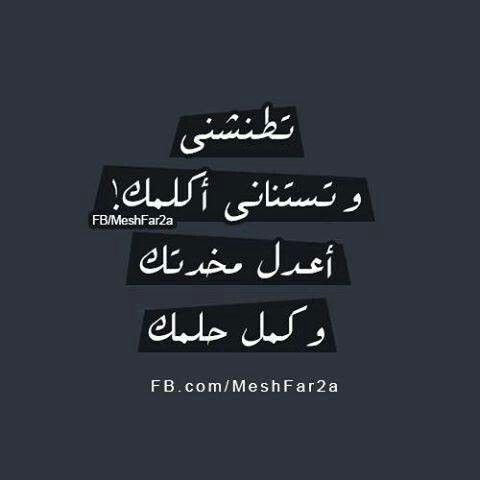 تطنشنى Funny Quotes Life Quotes Words