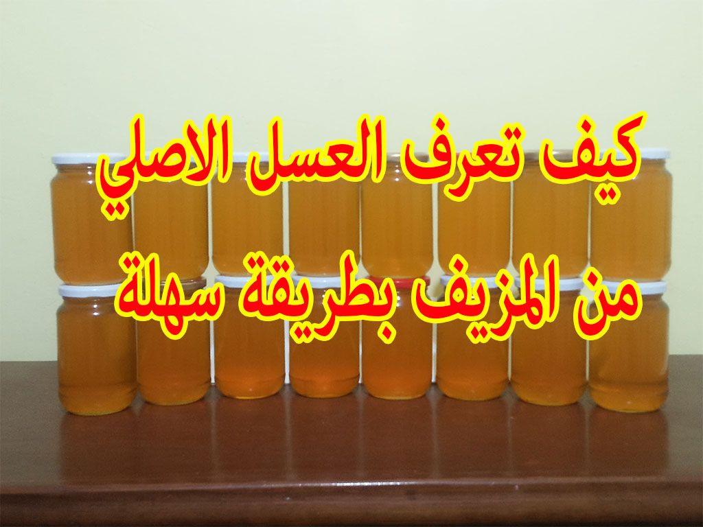 توجد العديد من الطرق التي تدعي أنها تمكن من معرفة العسل الأصلي من المزيف لكن أغلبها خاطئ وبعضها ابتكره غشاشون لإعطاء عسلهم Neon Signs Pure Honey Pure Products