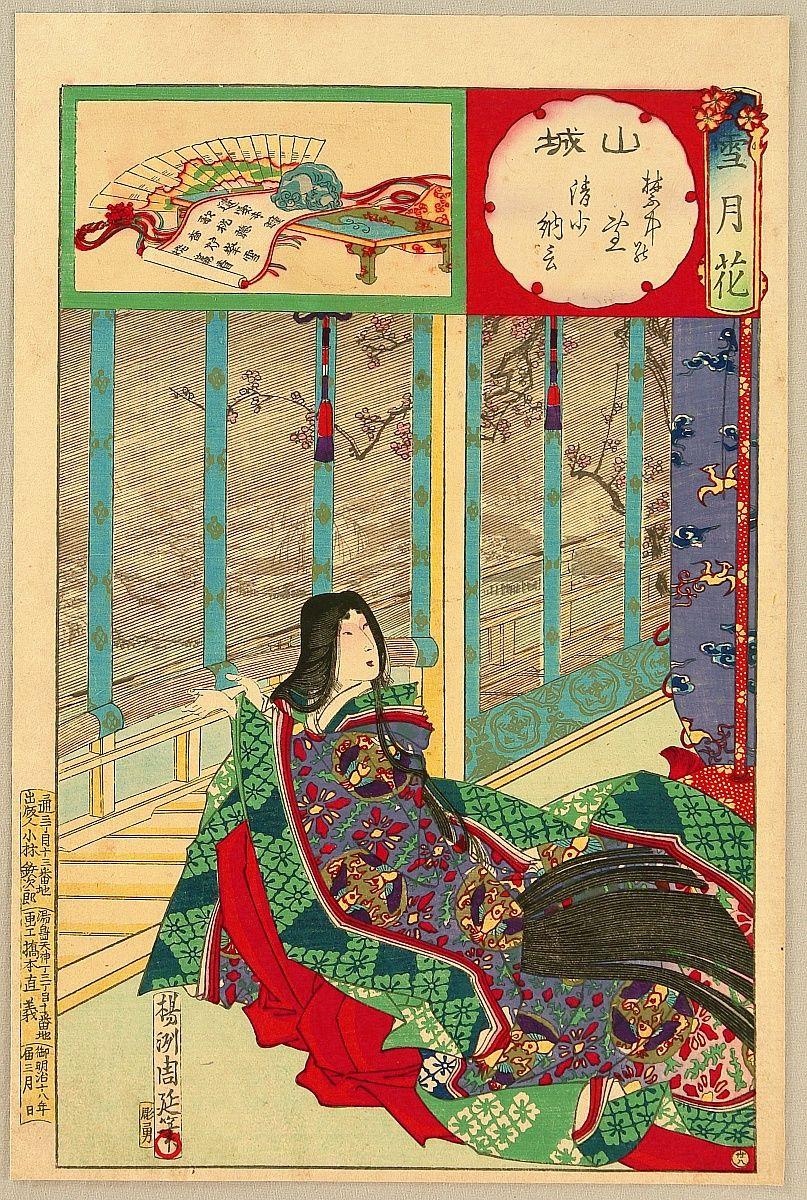 Sei Shonagon by Toyohara Chikanobu, 1885, from the series Setsugetsuka (the beauty of four seasons) | Pintura japonesa, Japon, Ukiyo e