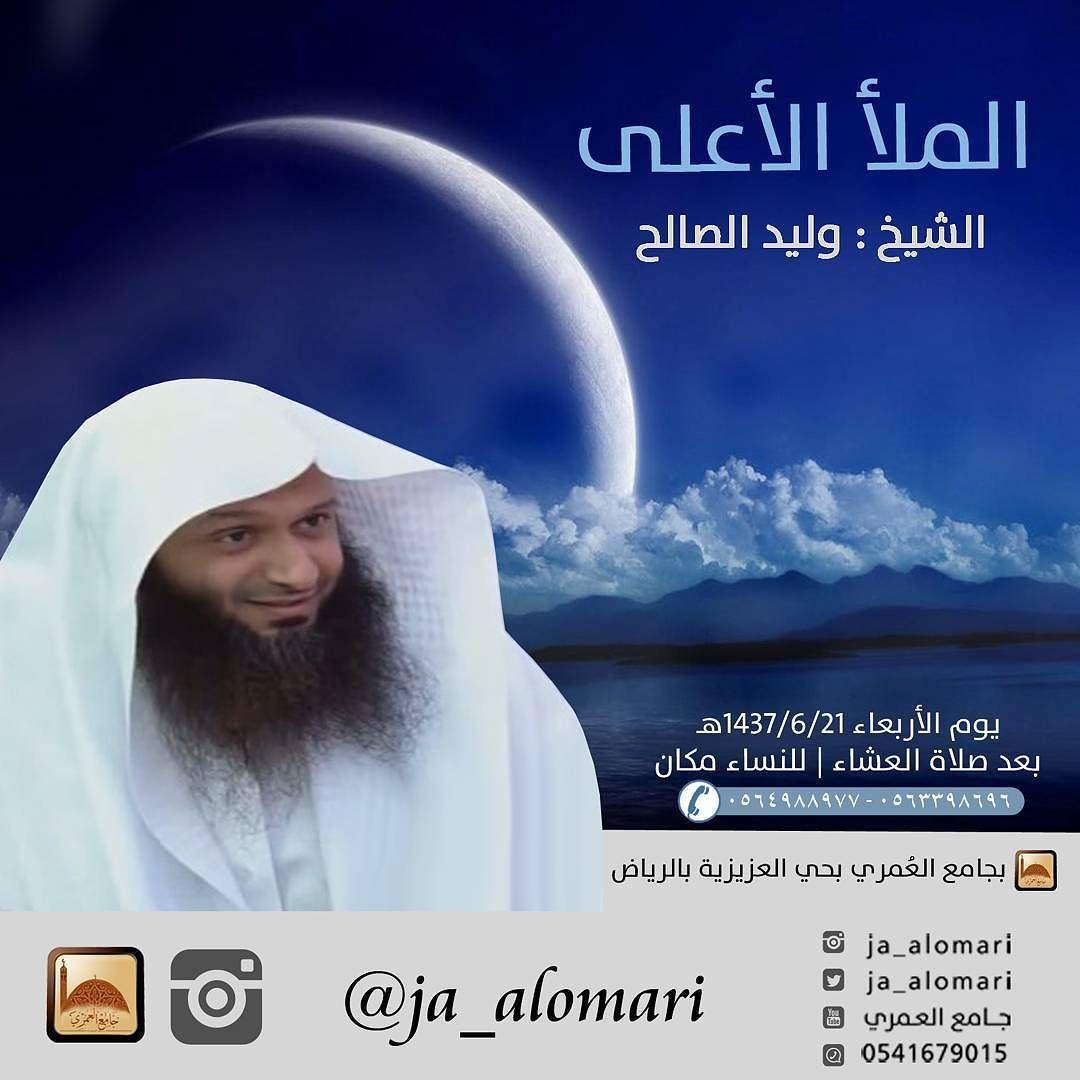 جامع العمري On Instagram الكلمة اليوم الأربعاء بعد صلاة العشاء مباشرة بإذن الله Movies Movie Posters Poster
