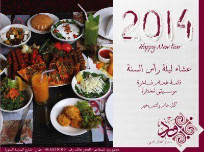 عشاء ليلة رأس السنة Restaurant Recipes Table Decorations Restaurant