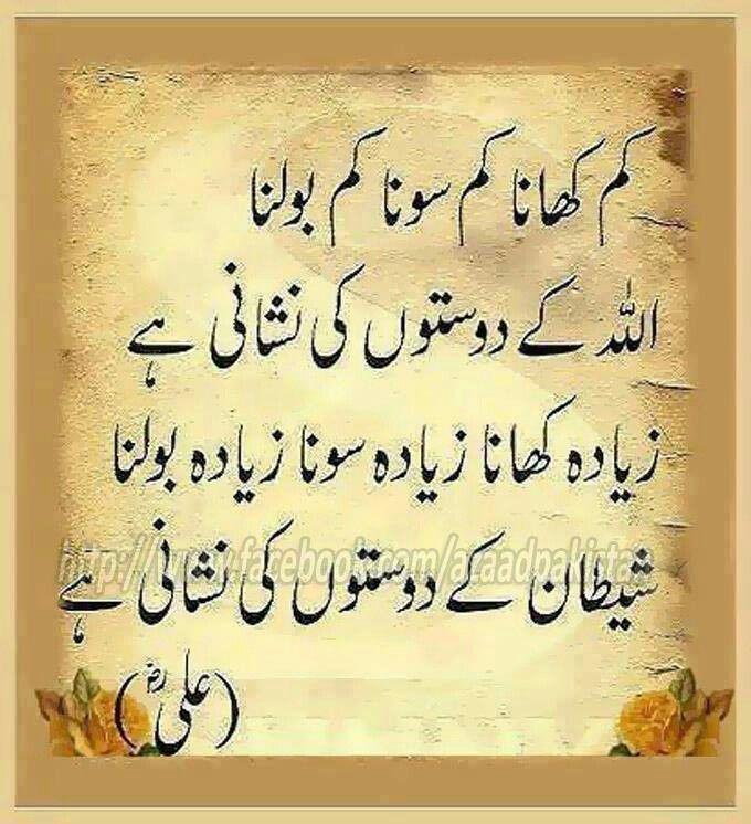 Hazrat Ali Famous Quotes In Urdu: Pin By Mohammad Ali (Entrepreneur) On Hazrat Ali (A.S