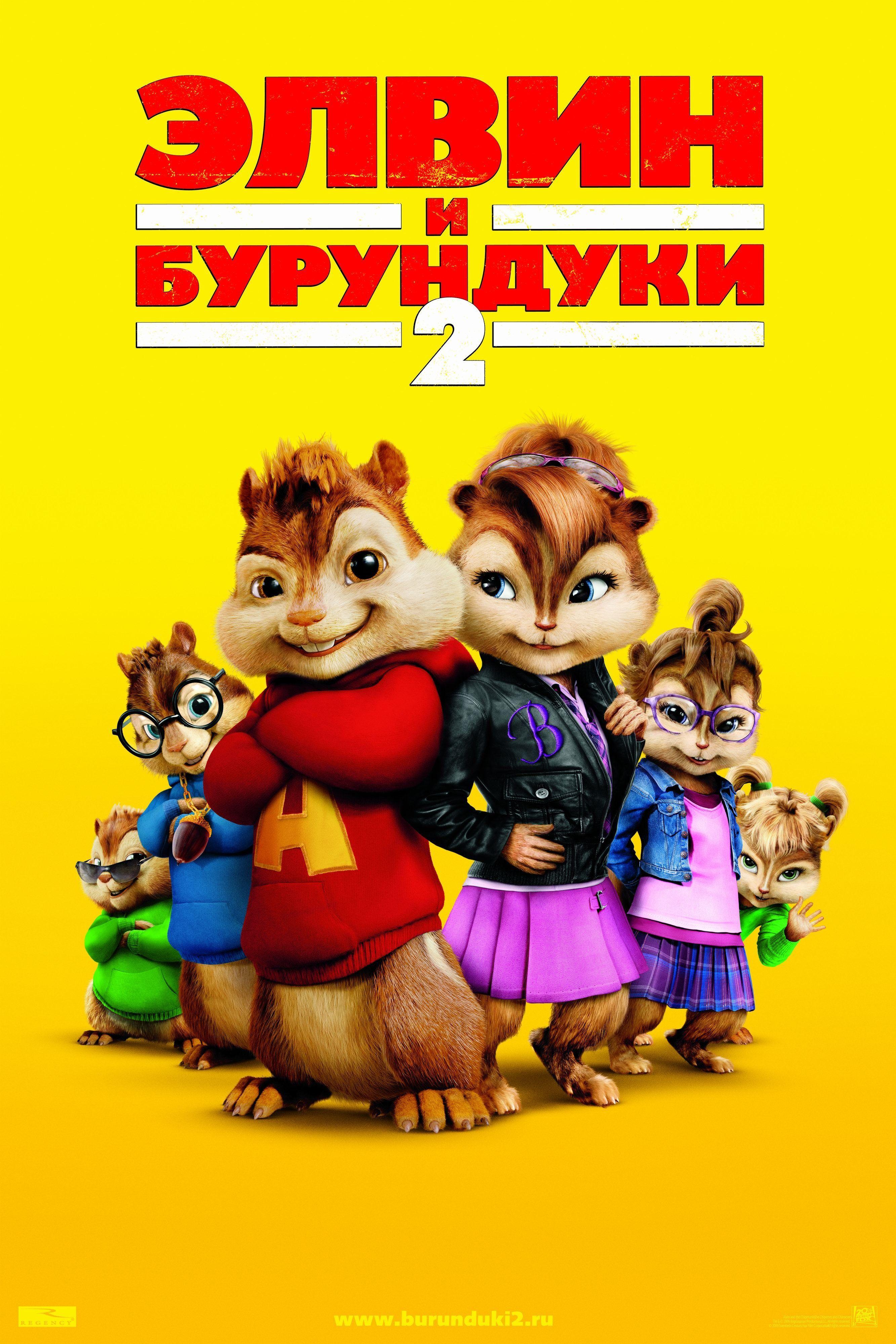Alvin & The Chipmunks: The Squeakquel\