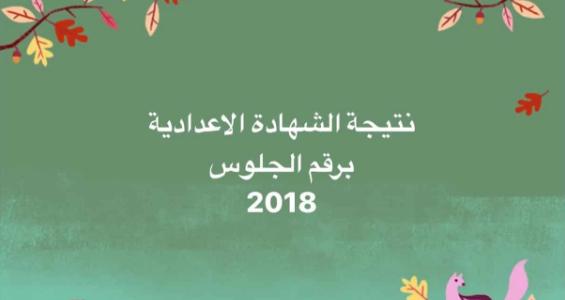 وزارة التربية والتعليم نتيجة الشهادة الاعدادية 2020