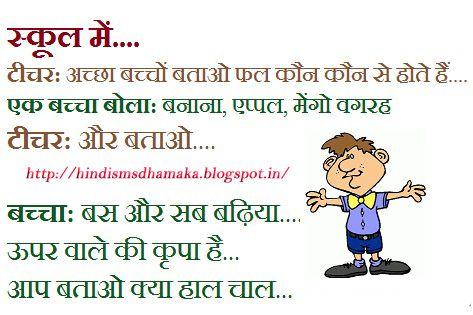 Funny Hindi Jokes Wallpaper For Facebook | Hindi SMS Dhamaka