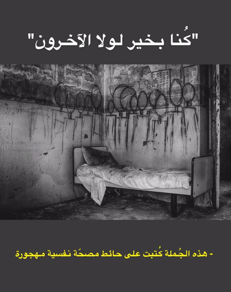 Pin By Darine Darine On نكت و اقوال Anime Quotes Inspirational Arabic Quotes Beautiful Arabic Words