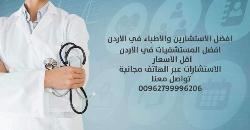Pin By Mostzahran On تكلفة عملية الناسور بالليزر Enterprise Application Change Management Healthcare Costs