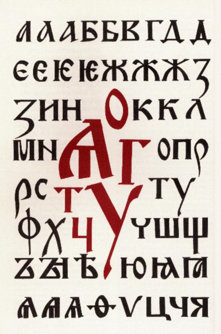 Древнеславянский шрифт картинки