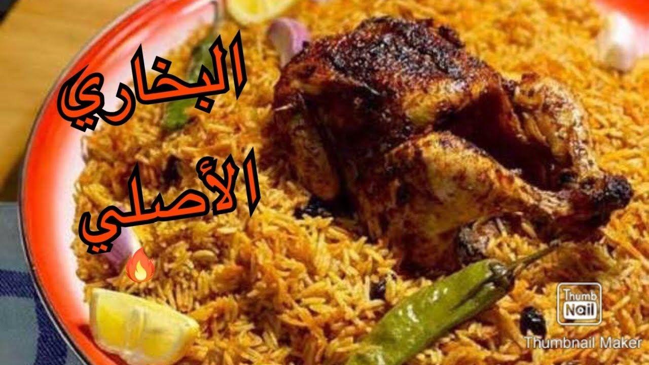الرز البخاري بالطريقة الأفغانية الأصلية Youtube Arabic Food Recipes Food