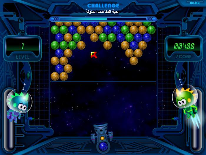 تحميل لعبة الفقاعات الملونة للكمبيوتر مجانا Download Space