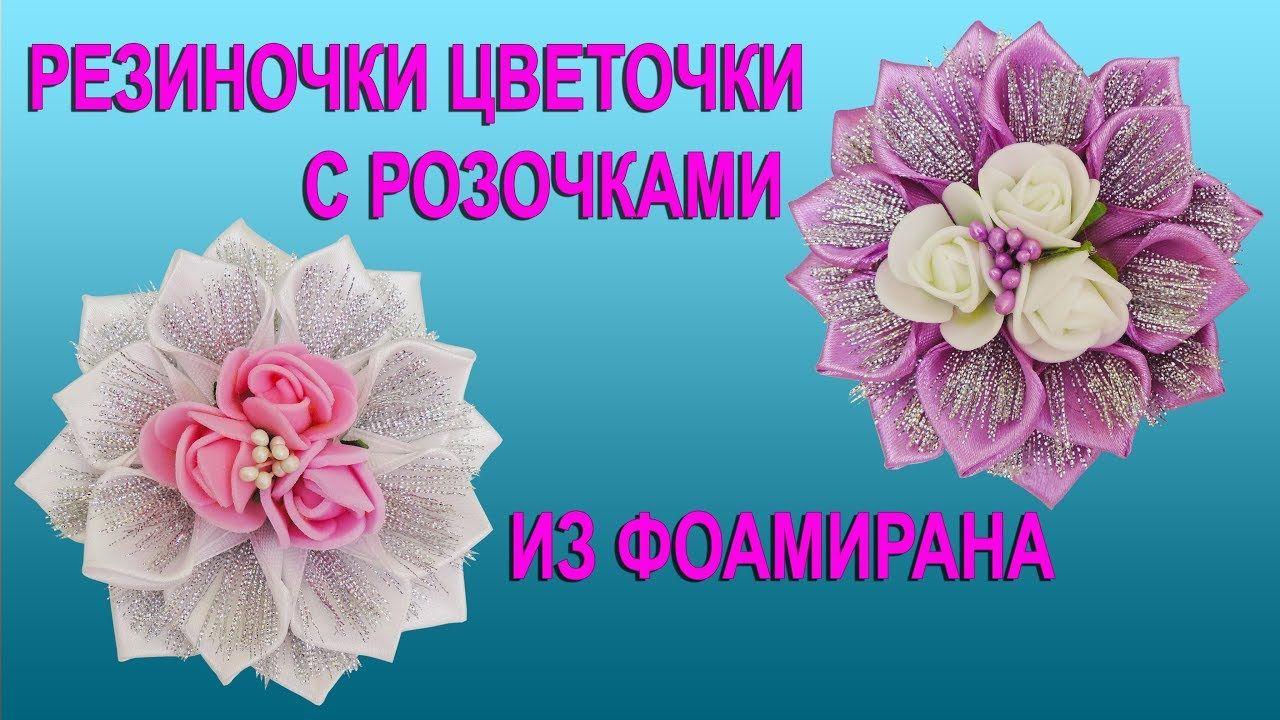 Цветы из ленты для волос своими руками фото 820