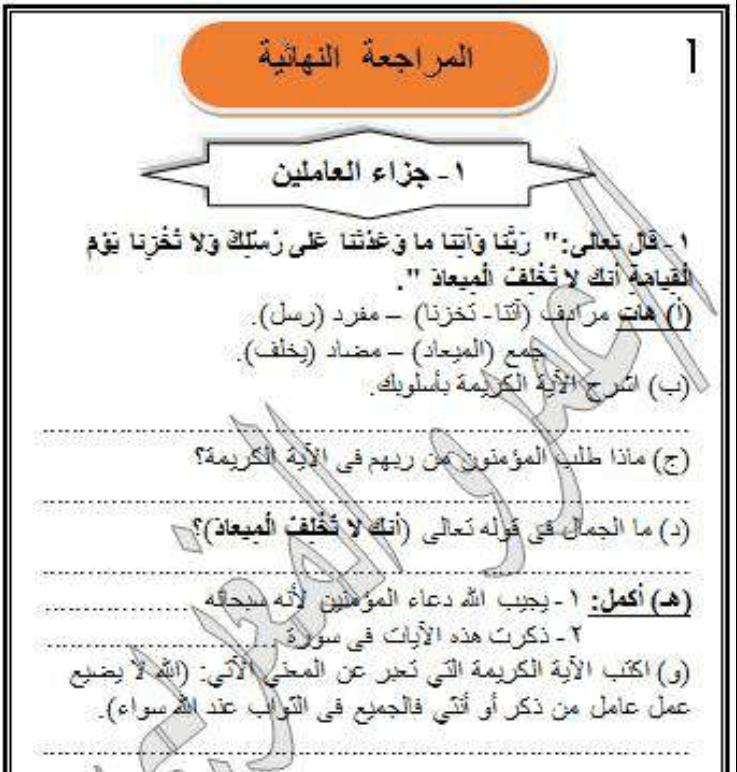 مراجعة لغة عربية للصف الخامس الابتدائي الترم الأول 2020 Math Bullet Journal Exam