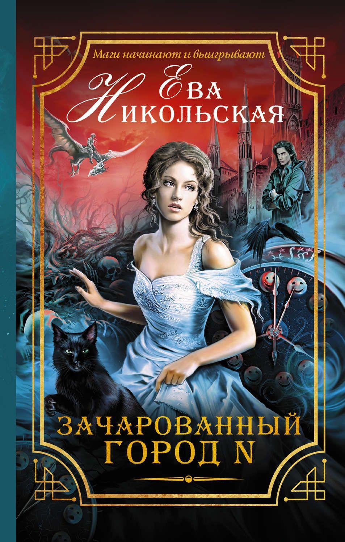 Зачарованные серия книг скачать