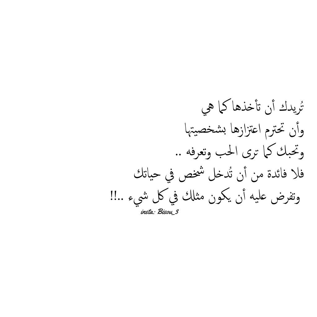 Pin By Rnooosha Rosh On كلام جميل Best Quotes Quotes Personality Types