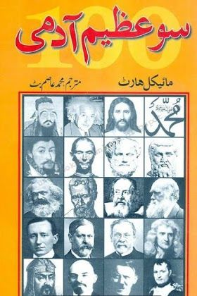 Hundred great personalities book pdf