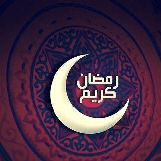 Pin By Nehal On رمضان كريم Ramadan Kareem Ramadan Greetings Ramadan