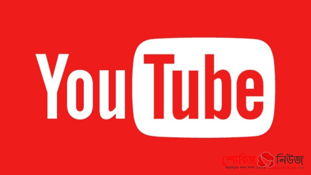 YouTube এ আবদুল হাদীর দেশের গান