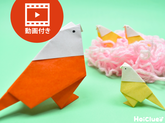 折り紙 小鳥の折り方 動画付き 立てて楽しめる立体的な折り紙遊び 保育や子育てが広がる 遊び と 学び のプラットフォーム ほいくる 折り紙 立体切り絵 切り絵