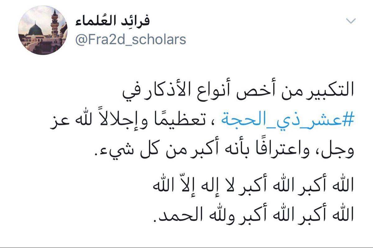 توتير Islamic Quotes Quotes Scholar