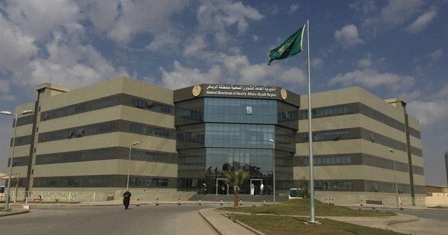 صحة الرياض ت خصص 138 مركزا صحيا مناوبا في إجازة اليوم الوطني أعلنت المديرية العامة للشؤون الصحية بالرياض أنها خ Multi Story Building Structures Building