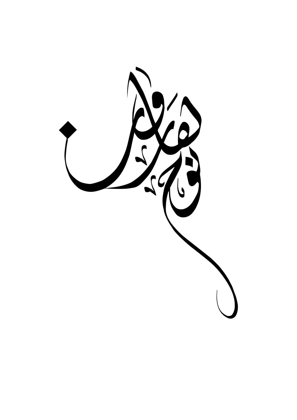 arabische tattos tattoo arabische tattoos pinterest arabisch. Black Bedroom Furniture Sets. Home Design Ideas