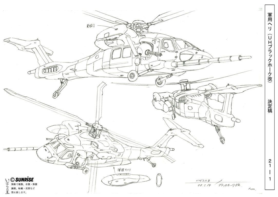 black hawk helicopter diagram