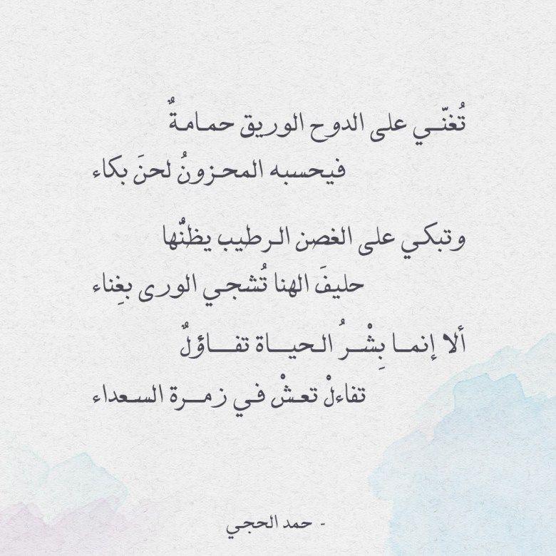 شعر محمد المقرن لو كان يشكو عالم الأدب Arabic Quotes Quotes Math
