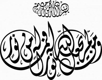 Arabic Calligraphy Art Has Flourished Throughout History As An Art