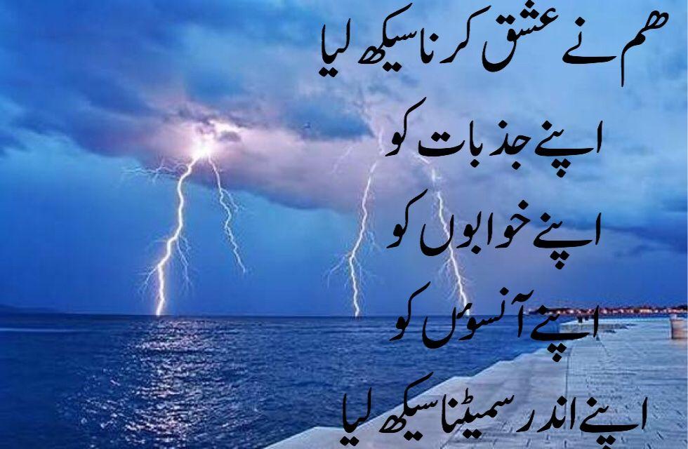 Urdu Shairi   Urdu, Urdu poetry, Deep words