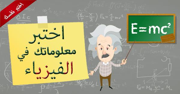 اختبر معلوماتك في الفيزياء Novelty Sign Family Guy Fictional Characters