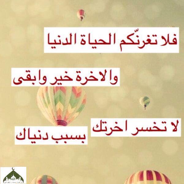 كن مسلما ♥️ هذه سبيلي ادعو الى الله ♥️ هذا هو الاسلام ♥️ حب القران ♥️ قنوان دانية