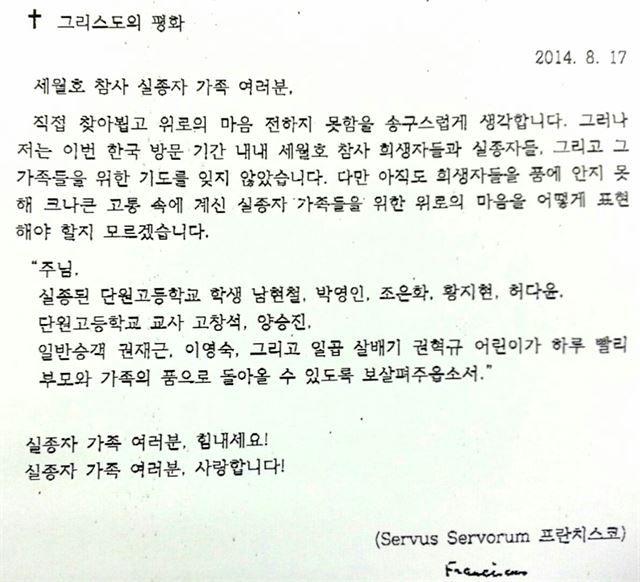 팽목항으로 띄운 한글 편지… 세월호 실종자 일일이 거명 [굿바이 파파] 연대하세요