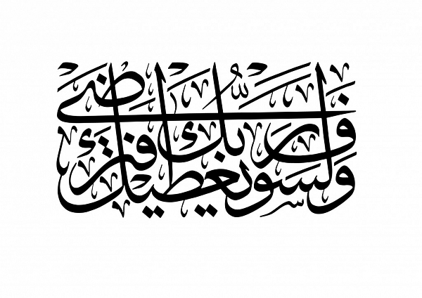 ولسوف يعطيك ربك فترضىـــ | Arabic Art in 2019 | Calligraphy