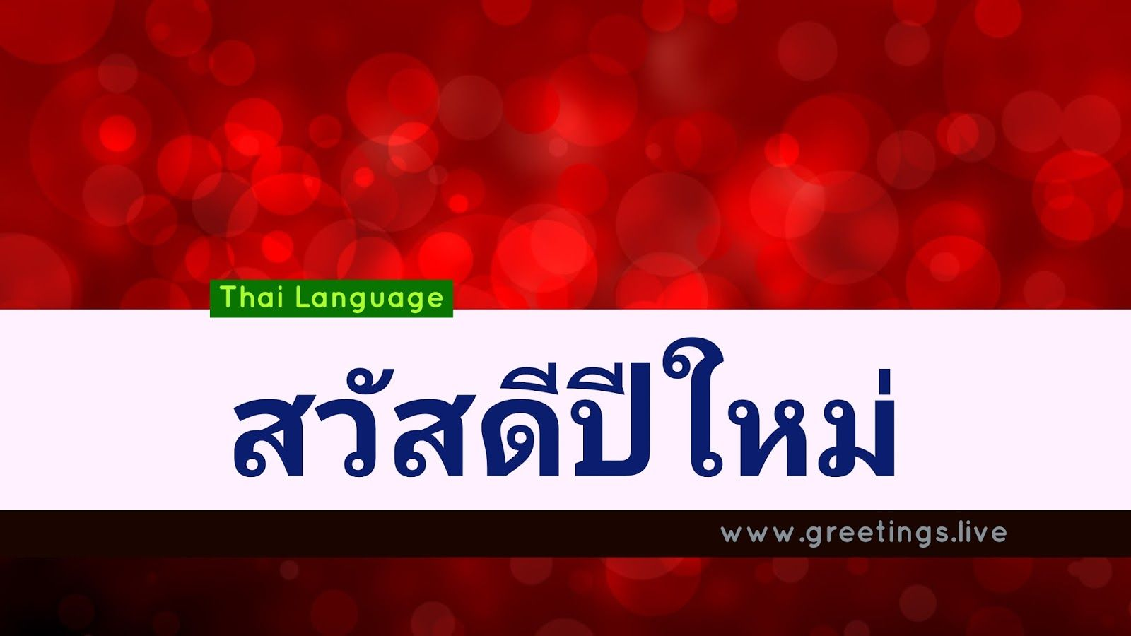 Happy New Year In Thai Language New Year Wishes In