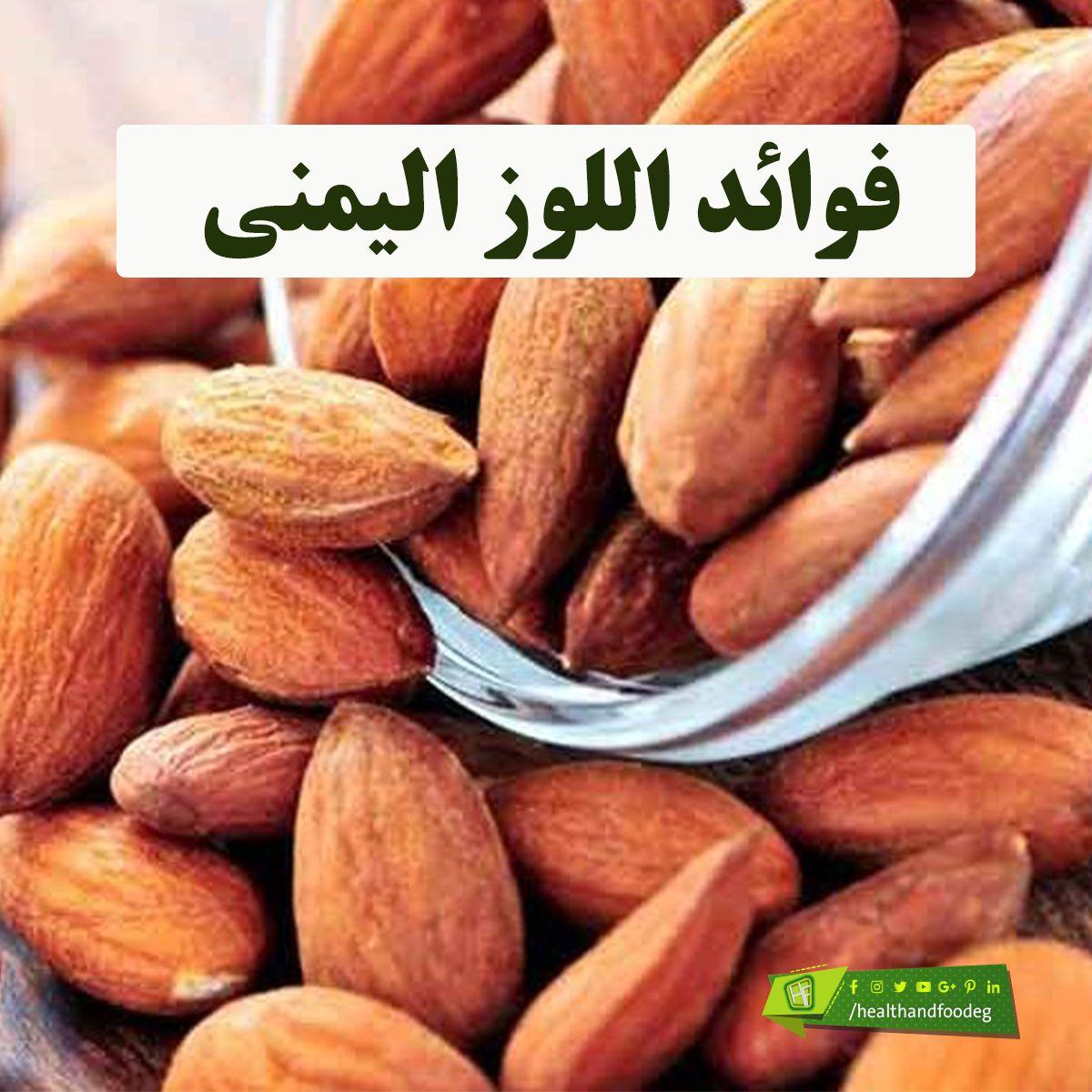 فوائد اللوز للرجال Food Almond