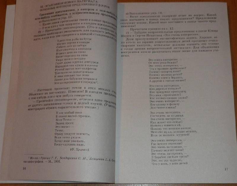 Пееревод текстов биболетова 10 класс