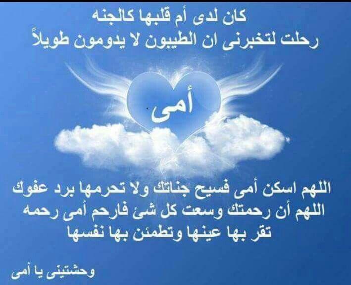 اللهم ارحم امي Quotes Words Arabic Quotes