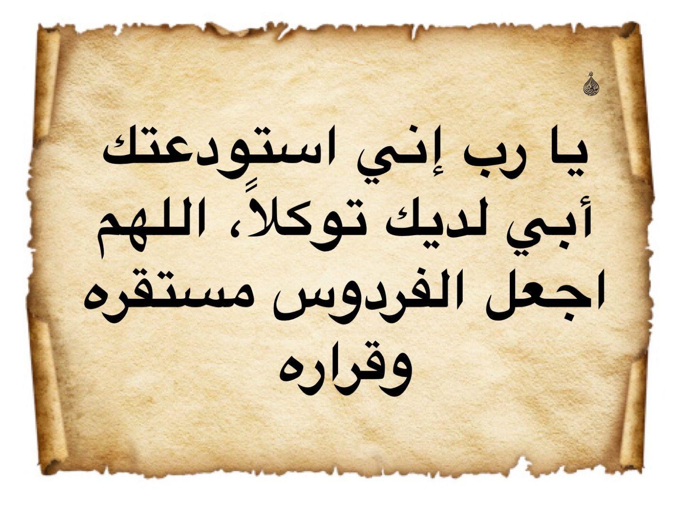 دعاء للأب المتوفي قبل وبعد الدفن ادعية المتوفي ادعية الميت ادعية للاب ادعية للاب المتوفي جميلة Arabic Calligraphy Calligraphy Projects To Try