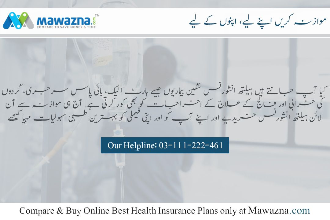 Compare Buy Online Best Health Insurance Plans Offered By Pakistan S Leading Insurance Comp Best Health