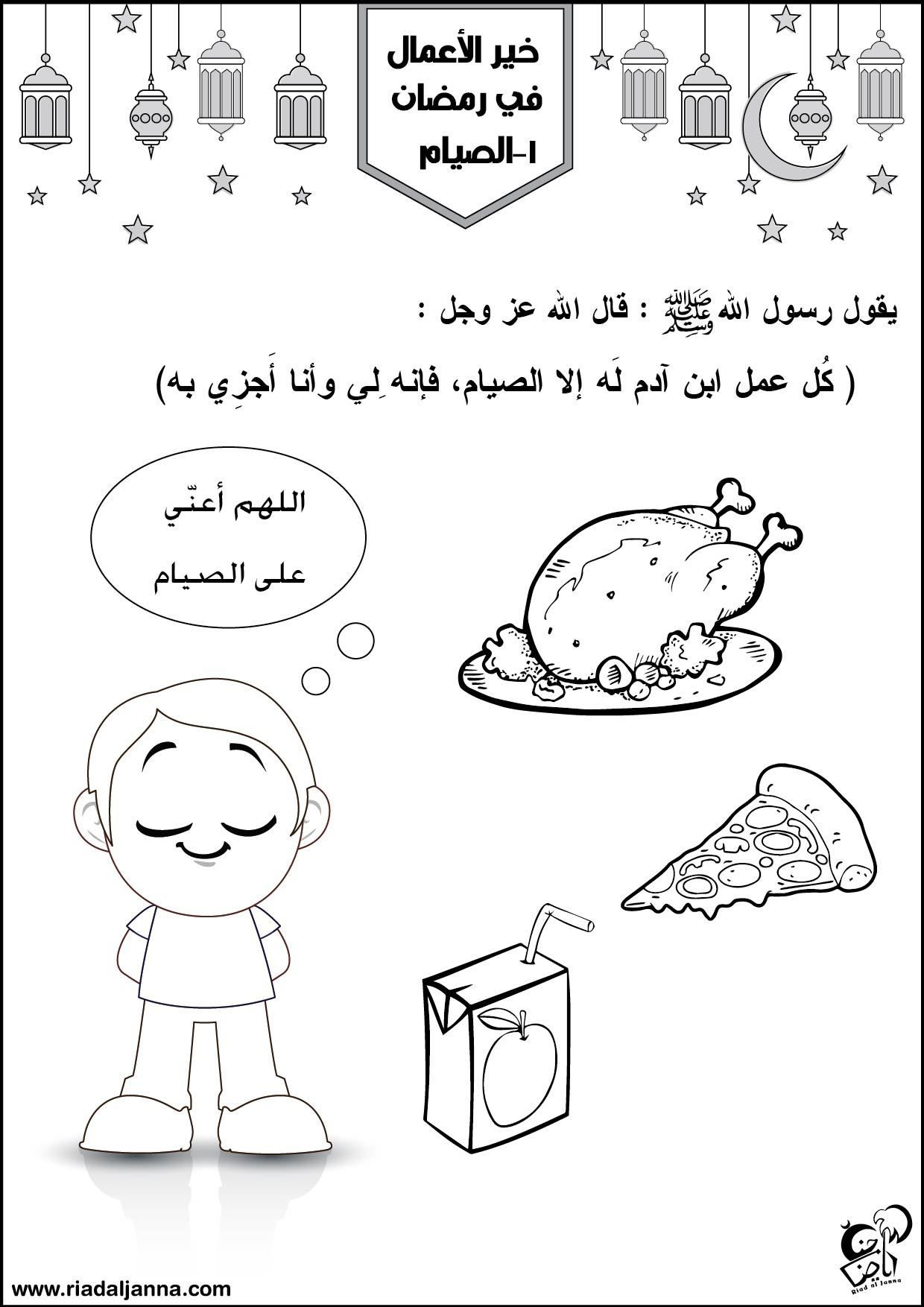 نشاطات رمضانية 01 Jpg 1 240 1 754 Pixels Muslim Kids Activities Ramadan Activities Islamic Kids Activities