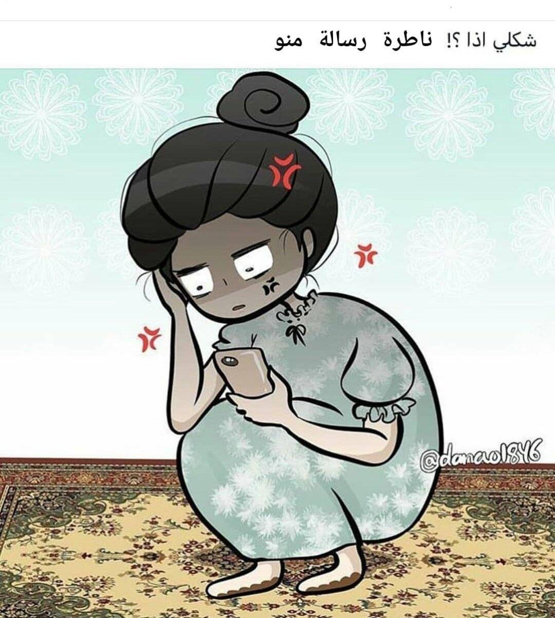 Pin By Naminas On Screen Shot Arabic Funny Funny Comedy